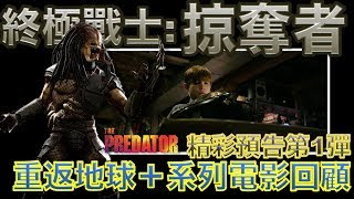 W電影隨便聊_終極戰士:掠奪者(The Predator, 鐵血戰士:血獸進化)_預告分析