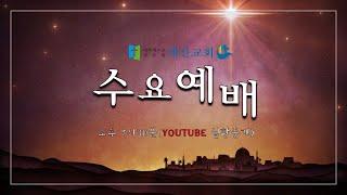 계산교회 21.06.30 수요일 실시간 예배 방송