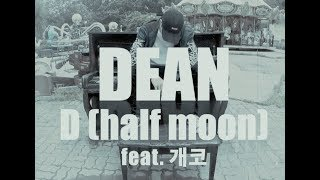 DEAN - D (half moon) feat. 개코 [NEWEST CREW Choreography]