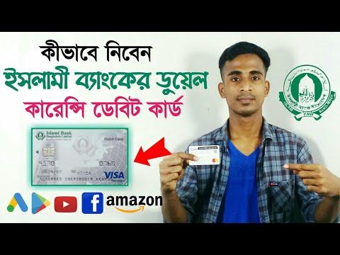 Islami Bank Platinum Debit Card   এই কার্ড দিয়ে সবকিছু হবে।