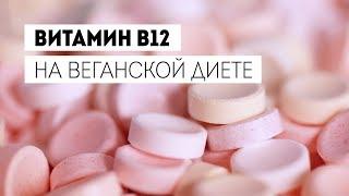 Витамин В12 на веганском питании.