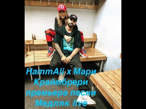 HammAli & Navai x Мари Краймбрери премьера песни Медляк live концерт Москва 08.03.2020