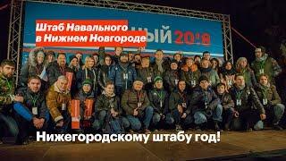Год работы штаба Навального в Нижнем Новгороде