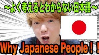 日本語、難しいよぉ!?【よく考えると分からない日本語集】【募集】
