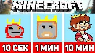 РИСУЕМ АИДА ЗА 10 СЕКУНД / 1 МИНУТУ / 10 МИНУТ В МАЙНКРАФТЕ | Minecraft Битва Художников #2