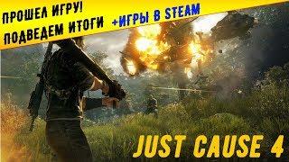 Just Cause 4 Подведем Итоги Об играх в Steam