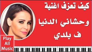 428- تعليم عزف اغنية وحشاني الدنيا فبلدي - كارول سماحه