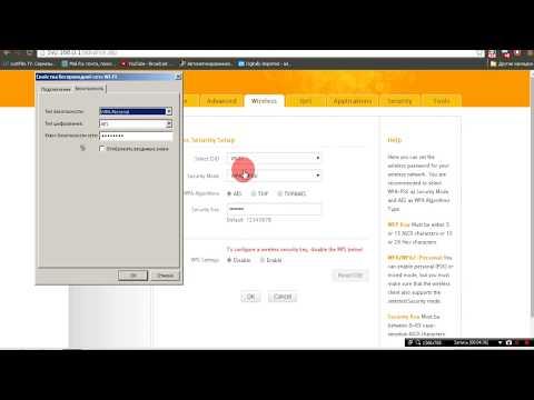 Как сменить пароль на wifi роутер тенда