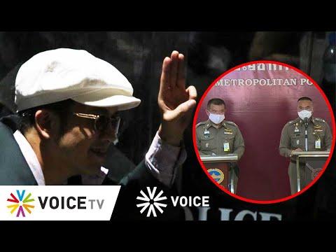 Wake Up Thailand - จับแอมมี่ข้อหาหนักหลักฐานเพียบ เผาทรัพย์อย่าเผาความเป็นมนุษย์ บททดสอบความยุติธรรม