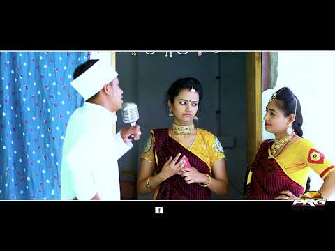 नेताजी ने वोट भावे -रमकुड़ी झमकुड़ी | Ramkudi Jhamkudi Part-6 |राजस्थान का नंबर- 1 कॉमेडी शो |PRG 4K: PRG Presents : - नेताजी ने वोट भावे - रमकुड़ी झमकुड़ी | Ramkudi Jhamkudi Part-6|| Rajasthani Comedy PRG 4K -----------------------------------------------------------------------------------------------------------                        ❖❖ PRG MUSIC AND FILM STUDIO ❖❖ -----------------------------------------------------------------------------------------------------------  LIKE | SHARE | COMMENT | SUBSCRIBE ❖Album : Ramkudi Jhamkudi Part-6 ❖Comedian : Twinkle Vaishnav, Sonal Raika ,Pankaj Sharma, Harish Sharma ❖Script : Sajjan Singh Gehlot ❖Music Label : PRG Music and Films Studio ❖Editor : Ashok deora ❖Category : Comedy Album ❖Sub Category : Comedy ❖Director : Sajjan Singh Gehlot ❖Producer : Sajjan Singh Gehlot  ----------------------------------------------------------------------------------------------------------- ☛ Connect with ★PRG Music And Film Studio★ -----------------------------------------------------------------------------------------------------------   धमाकेदार राजस्थानी सांग || ऐसा गीत पहले नहीं देखा होगा || Twinkal Vaishnav || PRG MUSIC FULL HD 2017  https://www.youtube.com/watch?v=gC0JS1pqX2E -----------------------------------------------------------------------------------------------------------