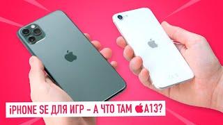 iPhone SE - топ смартфон для игр?
