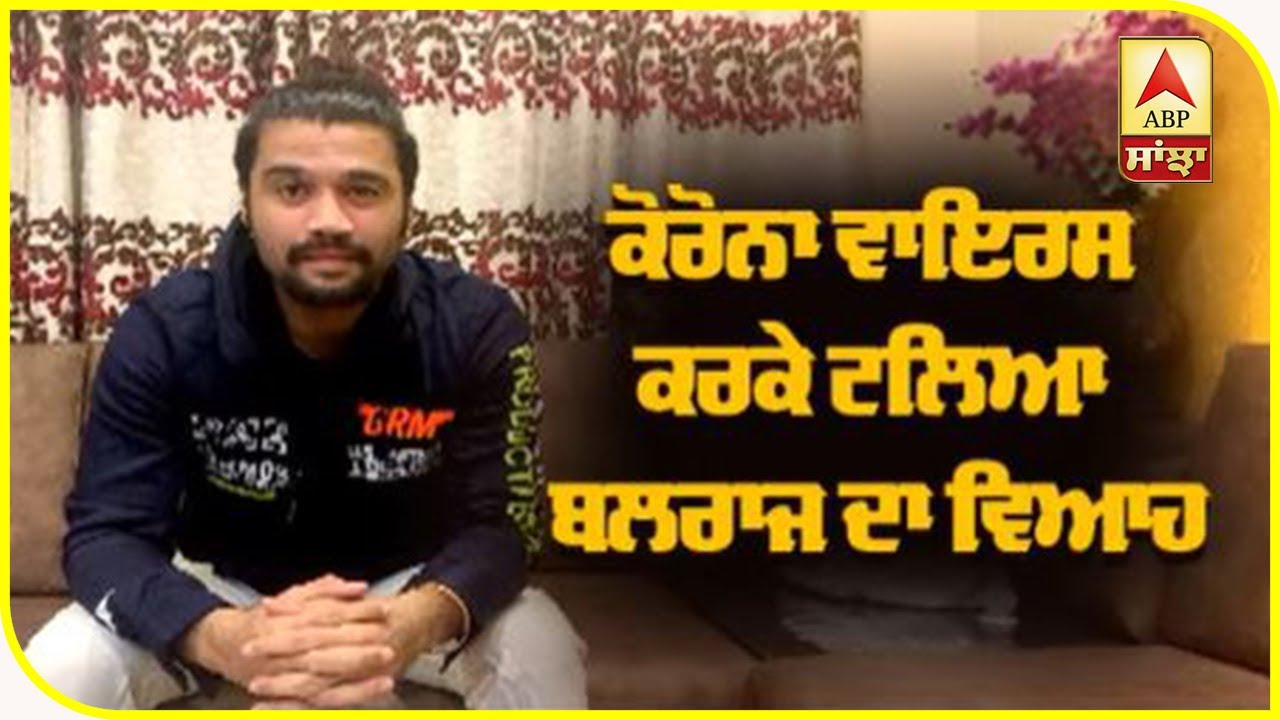 Balraj Sayal Interview about Sonu Sood | Marriage postpone | Lokdown | Shukar kar | ABP Sanjha