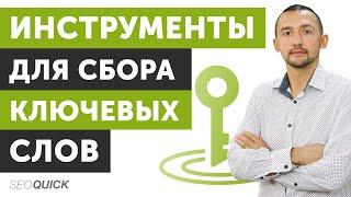 ключевые Слова Яндекс и Гугл: 9 Бесплатных Инструмента (SEOquick)
