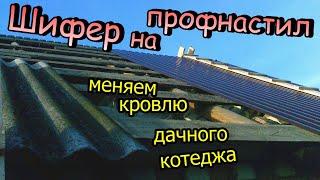 видео Крыша и монтаж кровли из профнастила во Владимире: цена за работу
