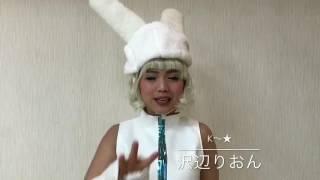 ゲキバカ「おぼろ」 【沢辺りおん(K~☆ 役)】 ○大阪公演 2017年3月29...