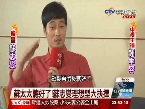 【中視新聞】蘇志燮首度來台 中視新聞獨家專訪 20140703