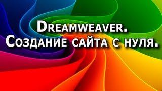 Создание сайта с нуля в программе Dreamweaver. Chironova.ru
