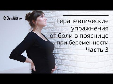 Как избавиться от боли в пояснице при беременности? ЧАСТЬ 3