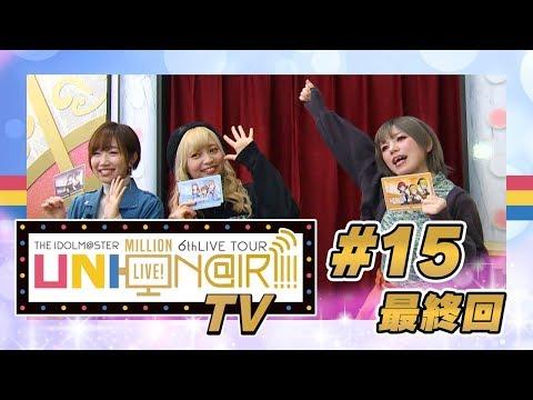 【アイドルマスター ミリオンライブ!】UNI-ON@IR!!!! TV #15(終)