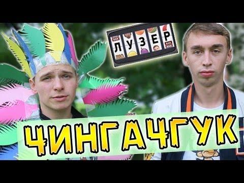 Шоу Лузер - Чингачгук 1 сезон, 14 выпуск