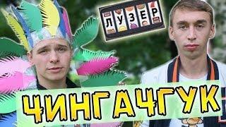 """Шоу Лузер - """"Чингачгук"""" [1 сезон, 14 выпуск]"""