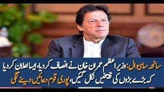 Pakistan News Live  PM Imran Khan Big Decision Over Sahiwal Incident