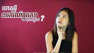 Illegal Sex Toys in Cambodia ហេតុអ្វីបានជាឧបករណ៍ជំនួយផ្លូវភេទខុសច្បាប់នៅប្រទេសខ្មែរ?