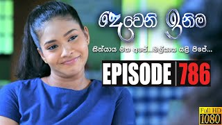 Deweni Inima | Episode 786 11th February 2020 Thumbnail