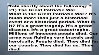 1000 английских топиков Часть 10 The Great Patriotic War Великая отечественная война