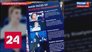 """Смотреть видео """"Пропаганда Кремля"""": кто организовал травлю российских журналистов в ПАСЕ? 60 минут от 24.06.19 онлайн"""