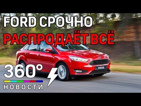 Ford срочно распродает авто в РФ