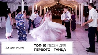 ТОП-10 песен для первого танца
