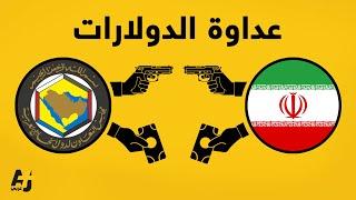 مصالح اقتصادية بين إيران ودول الخليج لا يعرفها الكثيرون..