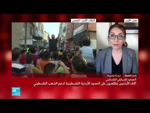 الأردن: مظاهرات داعمة للفلسطينيين ودعوات لفتح الحدود  - نشر قبل 2 ساعة