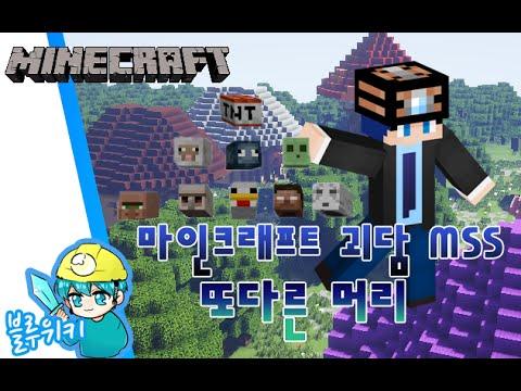 [블루위키] 또다른 머리 괴담! 마인크래프트 괴담 MSS (Minecraft Strange Story