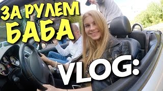 VLOG: БАБА ЗА РУЛЕМ / Андрей Мартыненко