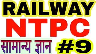 #RRBNTPCExam2019#1stStage(CBT)||Online Gk/GS-Test#Railway,Ntpc,Railway,JE,ASM,TT,Exam#9||Top-35Que