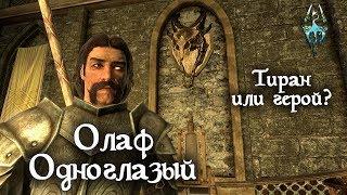 Олаф Одноглазый | Тиран или герой-драконоборец? | TES Лор