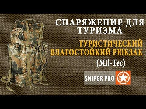 купить Рюкзак Mil-Tec 38 Л. С Карманами