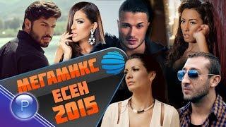 MEGAMIX ESEN 2015 / Мегамикс Есен 2015, 2015