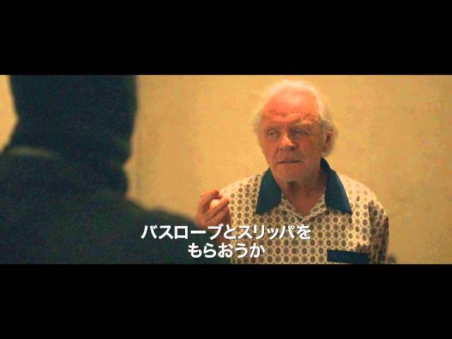 映画『ハイネケン誘拐の代償』予告編
