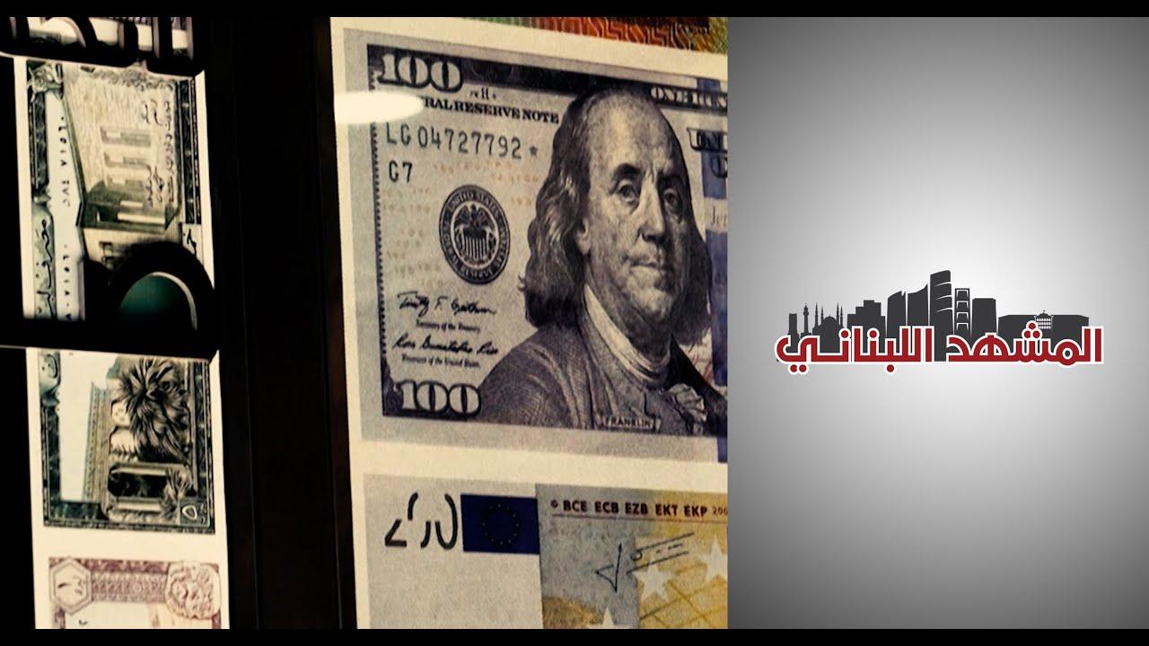 المشهد اللبناني – ما الذي ينتظره اللبنانيون اليوم من صندوق النقد الدولي؟