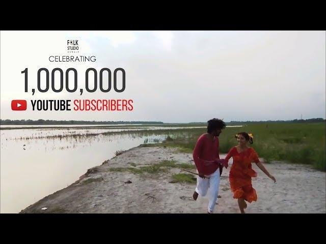 Amazing Flute Music | 1 Million Subscribers Special | Folk Studio Bangla