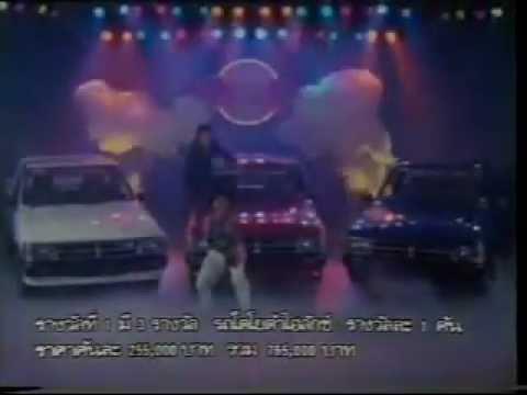 โฆษณา กระทิงแดง (2533)