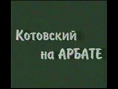 Котовский - Анекдоты на Арбате: скачать и слушать mp3