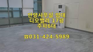 안양사무실임대 디오밸리 17평 주차6대