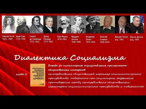 Новейшая политэкономия с Поповым М.В. (6). Диалектика социализма. глава 2.