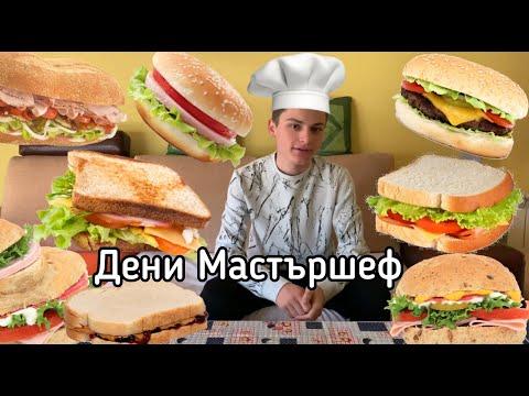 НАЙ-ВКУСНИЯТ САНДВИЧ