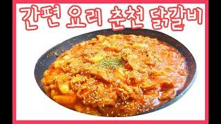 당일제조 당일발송 춘천 닭갈비 간편요리완성 Korean…