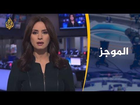 موجز الأخبار – العاشرة مساء 18/01/2019  - نشر قبل 4 ساعة